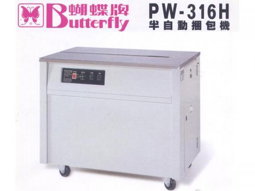 半自動捆包機 PW-316H