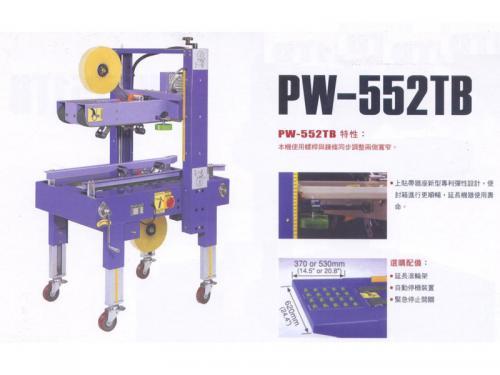 自動封箱機-上下皮帶驅動- PW-552TB