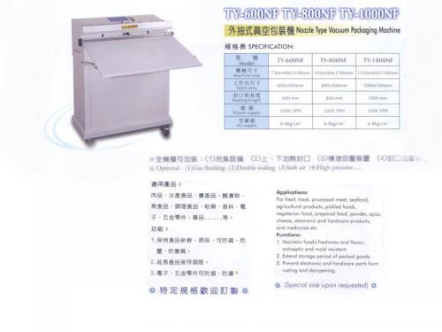 桌上型外抽式真空包裝機 TY-600NF / TY-800NF /TY-1000NF