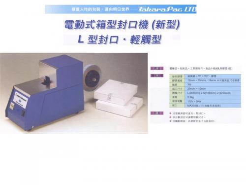 電動式箱型封口機 -L型封口•輕觸型