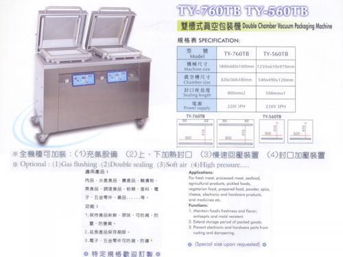 雙槽式真空包裝機 TY-760TB / TY-560TB