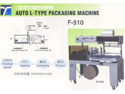 L型全自動包裝機 F-510